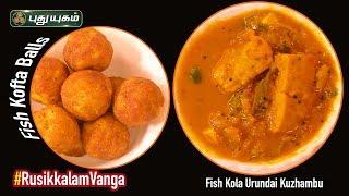 Fish Kola Urundai & Fish Kola Urundai Kuzhambu Recipe | Rusikkalam Vanga | 20/11/2019