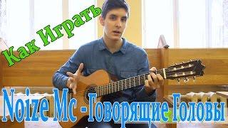 """#18 Как Играть """"Noize mc - Говорящие Головы"""" на гитаре [Из альбома Hard Reboot] Видео разбор Песни"""