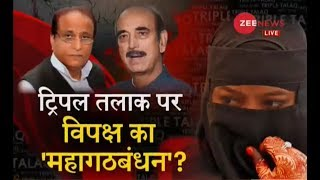 Watch Debate: Opposition's alliance against freedom from 'Triple Talaq'?