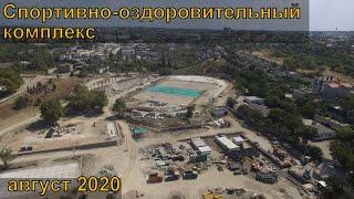 #4 Строительство спорткомплекса в Загородной балке. Август 2020
