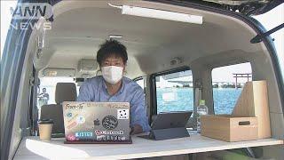 """""""車のオフィス化""""実証実験 来年から事業化へ(2020年11月3日) - YouTube"""