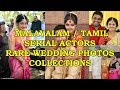 SERIAL ACTORS RARE WEDDING PHOTOS COLLECTIONS | MALAYALAM SERIAL ACTORS AND Family |