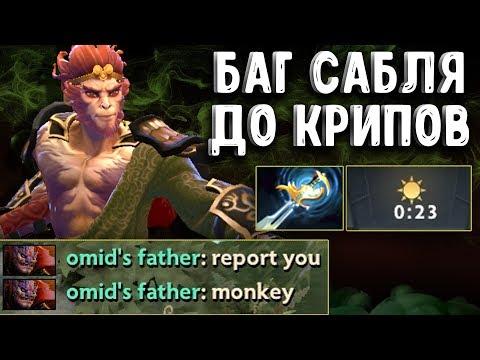 видео: БАГ САБЛЯ ДО КРИПОВ НА МК - bug echo sabre monkey king dota 2