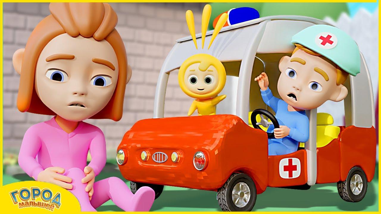 Машинку строим вместе, Скорая в пути - Детская Песня   Городок Малышей