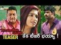 Rayalaseema Love Story Movie TEASER | Prudhvi Raj | Getup Seenu | 2018 Telugu Movies | Telugu Cinema