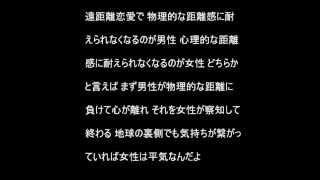【遠距離恋愛】 励みになった名言集 続 thumbnail