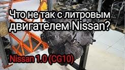 Маленький, но хлопотный двигатель от Nissan Micra К11 (CG10DE)