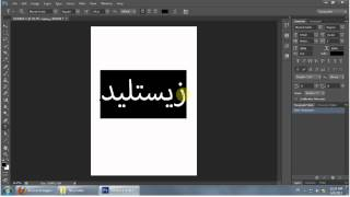 Adobe Photoshop CS6 - Arabic Type NOW AVAILABLE!