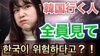 【Korea Travel】IS KOREA SAFE?!