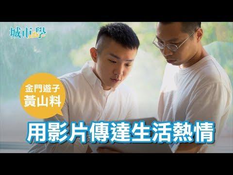 「一件襯衫」創辦人黃山料:用影片傳達生活熱情