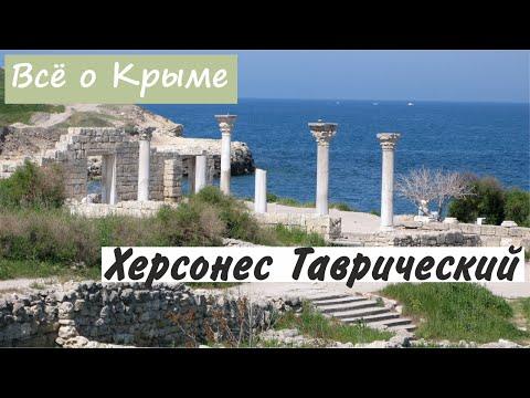 Херсонес таврический. Крым.