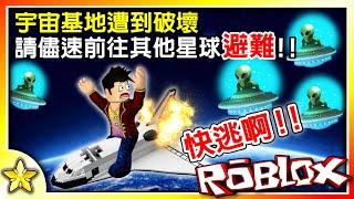 【Roblox 大亨系列】面對被外星人不斷入侵的宇宙要塞!只能逃向其它星球!?外星人設施大亨 EP02 全字幕【至尊星】