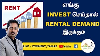 Rental property investing | Investing in real estate | apartment investing | how to invest | Tamil