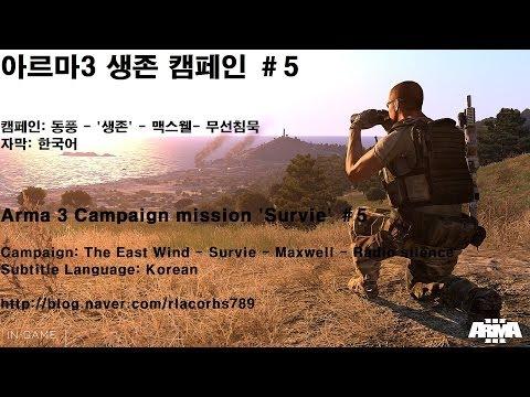 #5 아르마 3 생존 캠페인-무선침묵 (Arma 3 Survive campaign-Radio silence)