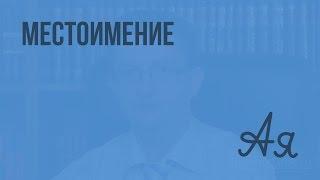 Местоимение как часть речи. Видеоурок по русскому языку 6 класс