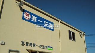 宮崎第一交通株式会社 企業PR動画