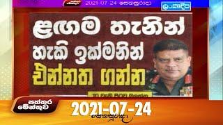 Paththaramenthuwa - (2021-07-24) | ITN Thumbnail