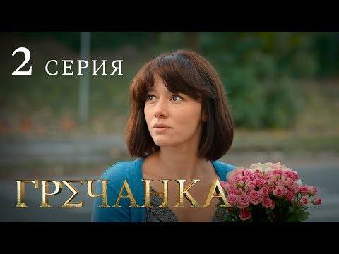 гречанка сериал скачать торрент - фото 9