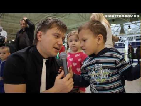 Ведущий на Детский Праздник, НИК ФÉДОРОВ