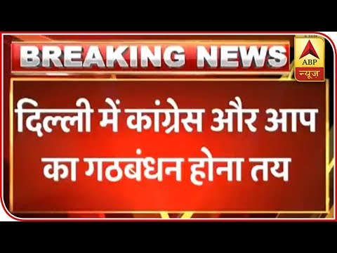 AAP, Congress To Announce Their Pact For 2019 LS Poll Today | ABP News Mp3