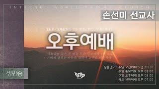 2021.08.01 주일오후예배 (실시간방송)