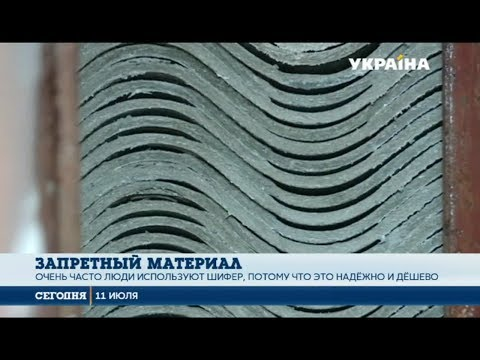 В Украине запретили использование асбеста