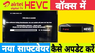 how to update new software on airtel hevc HD box | By Pure Tech screenshot 1