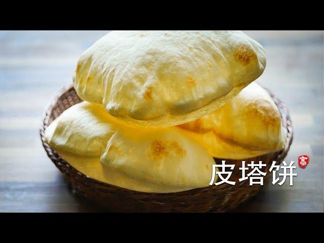 皮塔饼 Pita Bread 饼大如球 做法有趣 进来瞧瞧吧