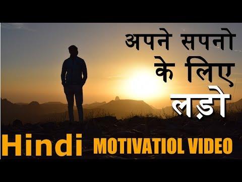 Best hindi motivational video in 2018, Successful  motivational speaker,-success 2 win
