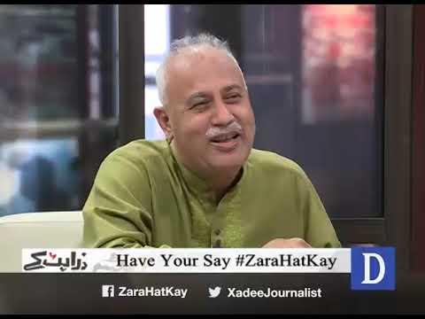 Zara Hat Kay - 12 February, 2019
