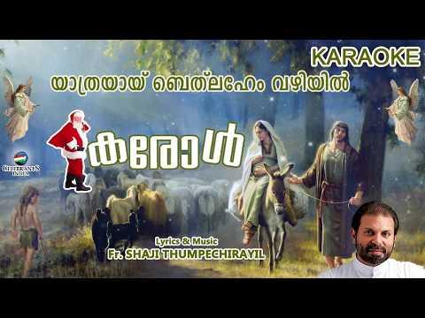 YATHRAYAYI BEDLAHEM Karaoke | Carol | Christmas Karaoke Song | Fr. Shaji Thumpechirayil
