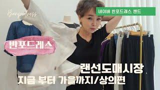 ♡랜선♡ 동대문의류 도매시장 / 고급원단 반포맘이 추천…