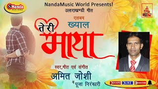 Teri Maya (Amit Joshi and Pooja Nirankari) New Garhwali song Nanda Music World