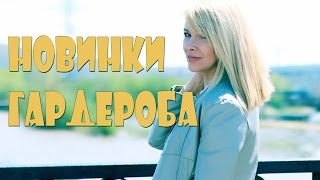 Новинки гардероба ♥Часть 2 ♥ОДЕЖДА Татьяна Рева