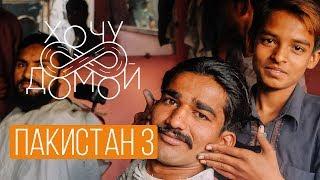 """""""Хочу домой"""" из Пакистана - 3 эпизод.  Пешавар"""