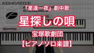 宝塚歌劇『星逢一夜』劇中歌、宝塚歌劇団「星探しの唄」のピアノソロア...