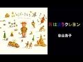 おはようクレヨン/谷山浩子/歌詞付き Relaxing Music