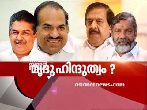 'Soft Hindu card' in Chengannur election | Asianet News Hour 20 May 2018