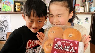 コストコ 木村屋あんぱんを食べるRino&Yuuma