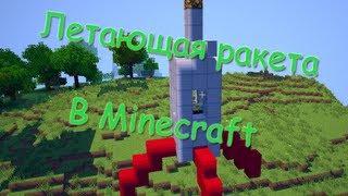 Как сделать летающую ракету в Minecraft(Обзор и тестирование ракеты, созданной мной за 5 минут благодаря моду AirCraft. Спасибо за просмотр и подпишись,..., 2013-07-01T14:58:02.000Z)