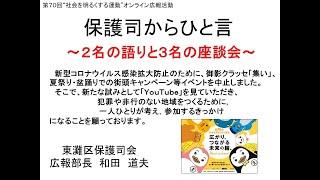 """東灘区保護司会  第70回""""社会を明るくする運動""""オンライン広報活動"""