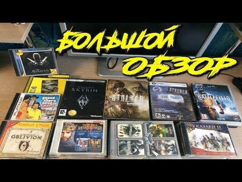 Большой обзор дисков ➤Моя Коллекция игр для ПК