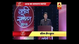 ABP News Kavi Sammelan 2018: Kick-start your New Year with heart warming poetry