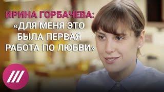 Ирина Горбачева о съемках в Аритмии
