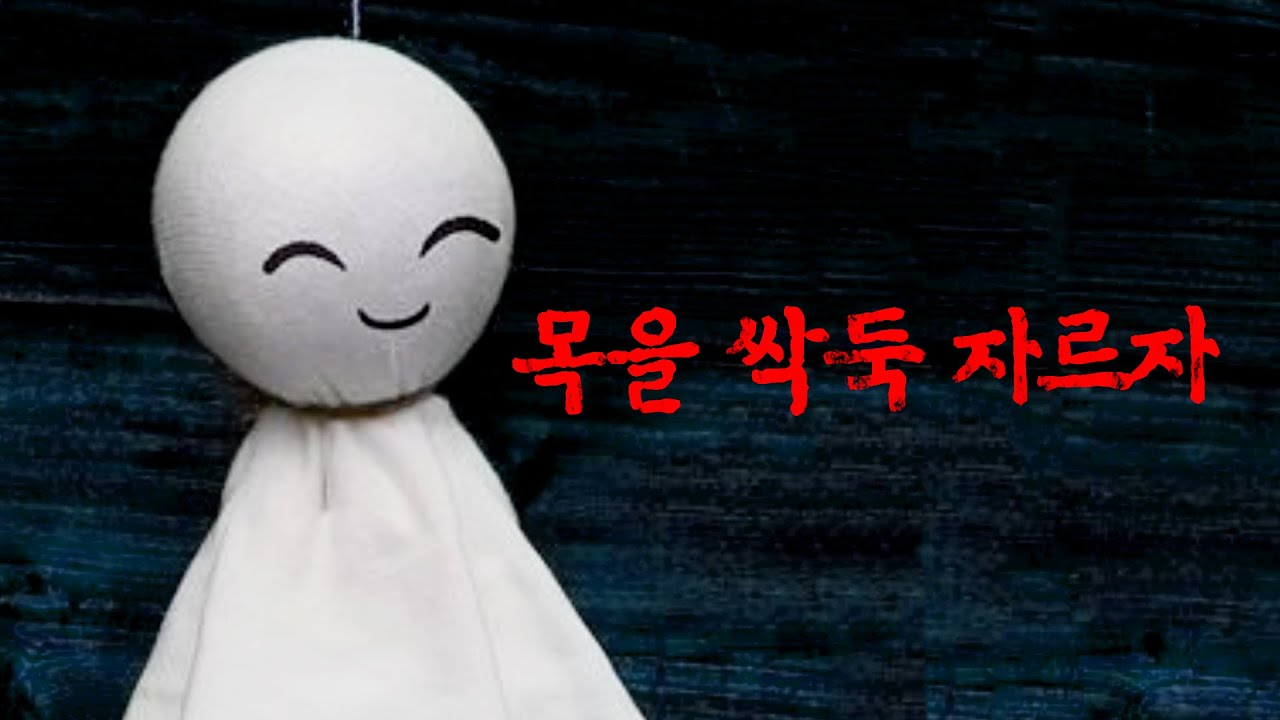 한국인들이 모르고있는 일본 날씨인형의 소름돋는 비밀