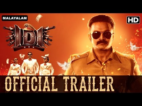 IDI (Malayalam Movie) | Official Trailer |...
