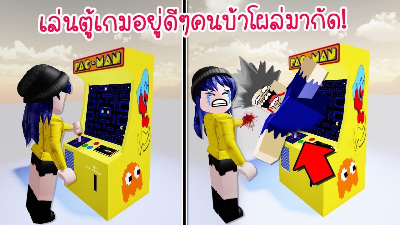 มีคนบ้าโผล่ออกมาจากตู้เกมแล้วกัดเรา..ต้องกระโดดหนีถึงจะรอด! | Roblox 🕹️ Arcade Obby