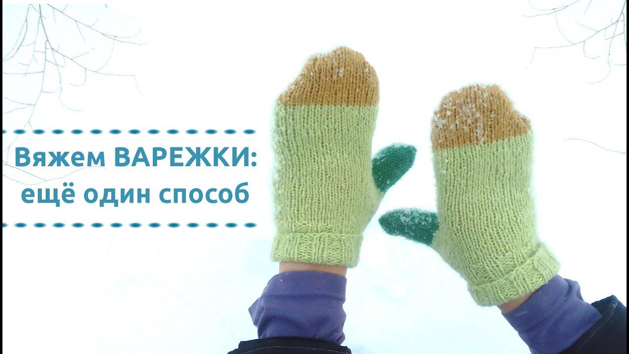 Вязание варежек спицами палец