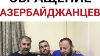 обращение азербайджанцев [Нетипичная Махачкала]