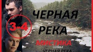 Черная река 3 - 4 серии Криминальная драма Триллер  Новинка 2015 Russkoe kino